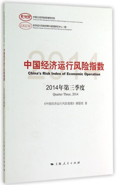 中国经济运行风险指数2014年第三季度