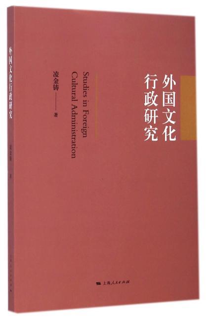 外国文化行政研究