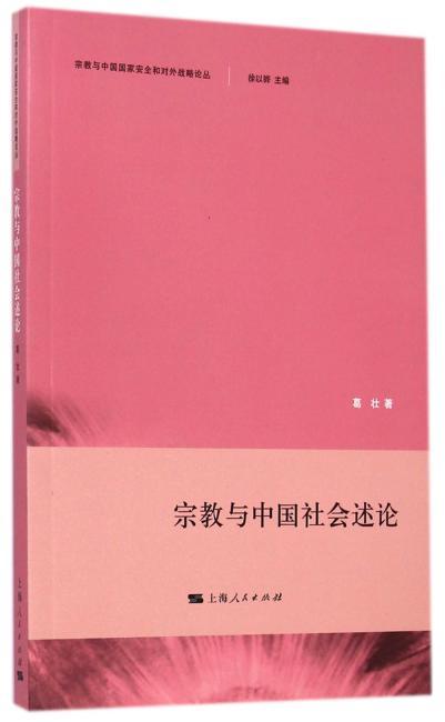 宗教与中国社会述论