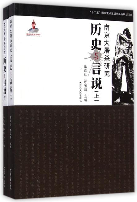南京大屠杀研究:历史与言说