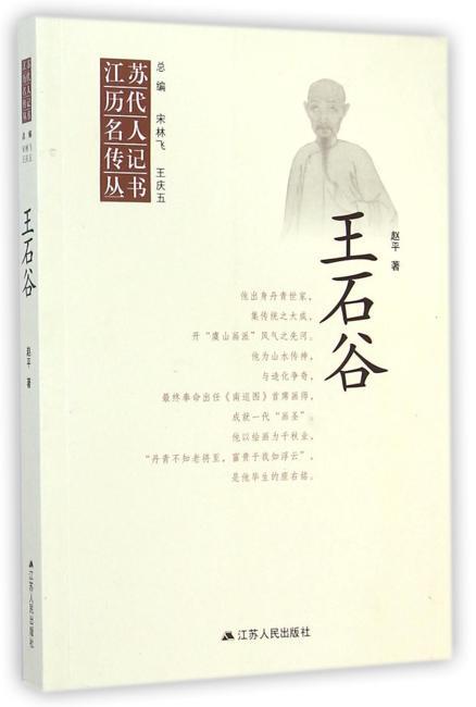 江苏历代名人传记丛书·王石谷