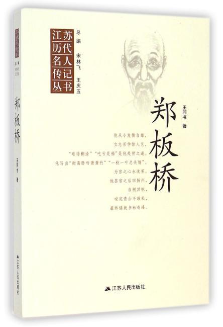 江苏历代名人传记丛书·郑板桥