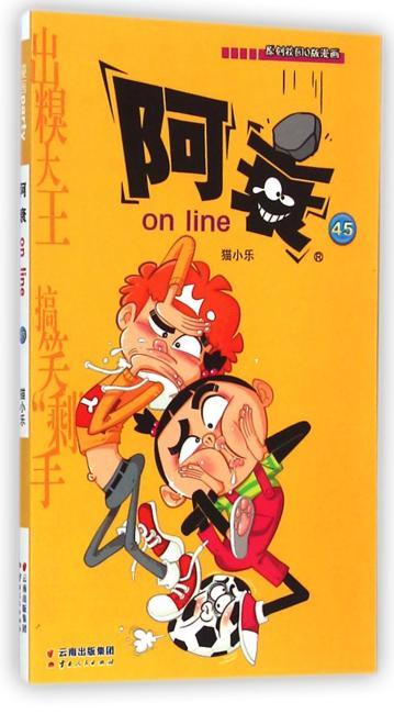 阿衰 on line (45)