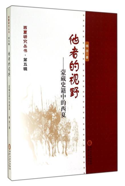 他者的视野:蒙藏史籍中的西夏