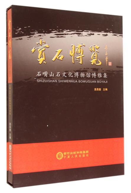赏石博览——石嘴山石文化博物馆博雅集