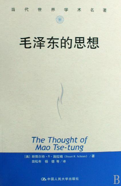 毛泽东的思想9(插图本)