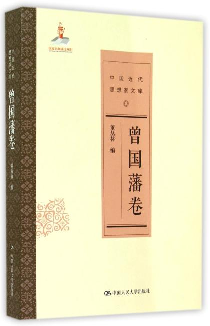 曾国藩卷(中国近代思想家文库)