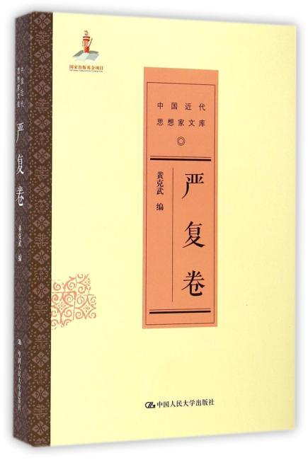 严复卷(中国近代思想家文库)
