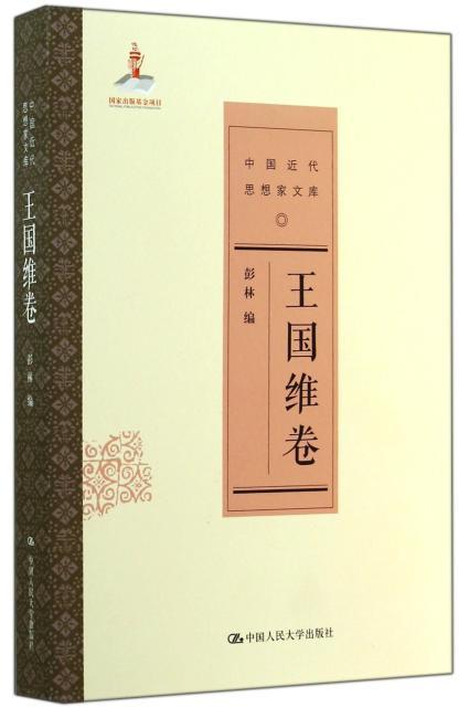王国维卷(中国近代思想家文库)