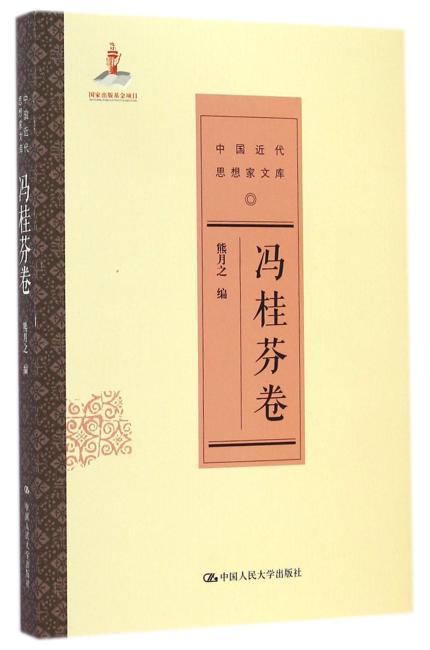 冯桂芬卷(中国近代思想家文库)