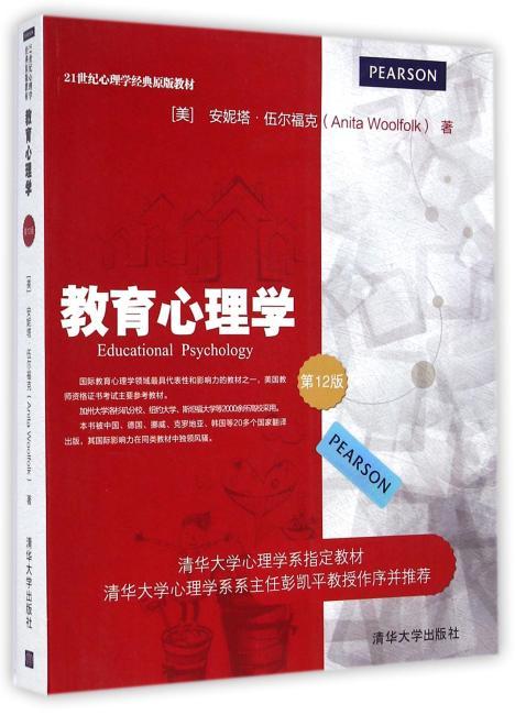 教育心理学:第12版(21世纪心理学经典原版教材)