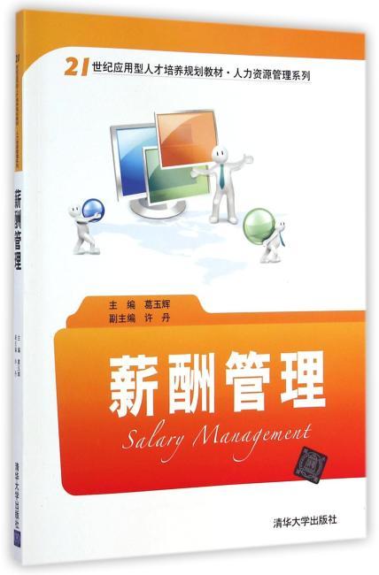 薪酬管理(21世纪应用型人才培养规划教材·人力资源管理系列)