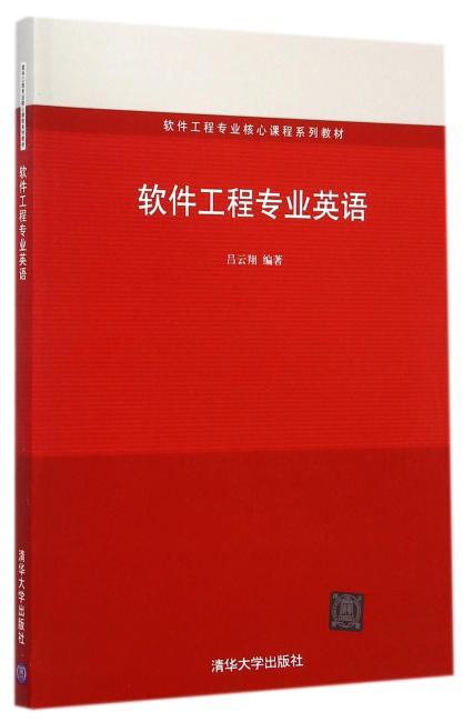 软件工程专业英语(软件工程专业核心课程系列教材)