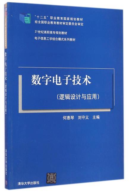 数字电子技术(21世纪高职高专规划教材——电子信息工学结合模式系列教材)