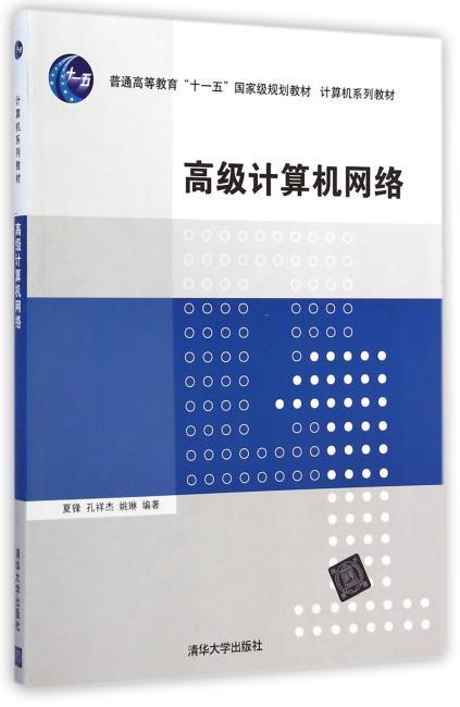 高级计算机网络(计算机系列教材)