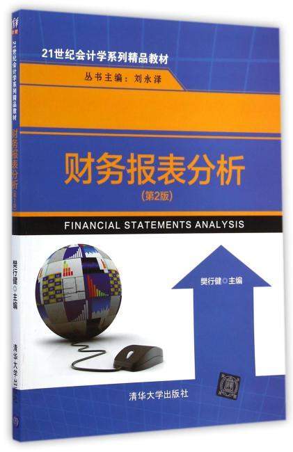财务报表分析(第2版)(21世纪会计学系列精品教材)