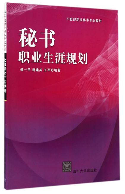 秘书职业生涯规划(21世纪职业秘书专业教材)