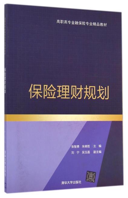 保险理财规划(高职高专金融保险专业精品教材)
