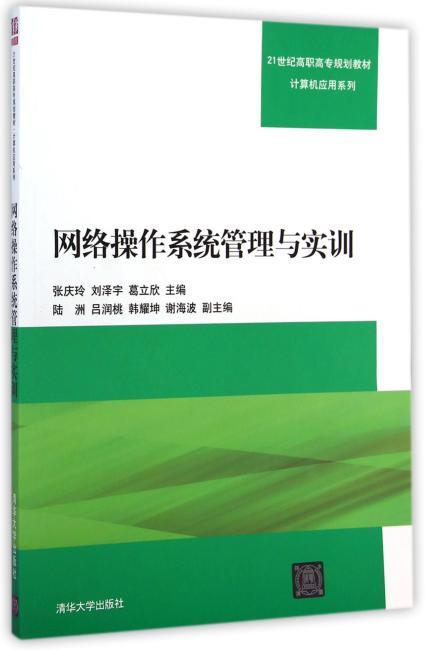 网络操作系统管理与实训(21世纪高职高专规划教材——计算机应用系列)