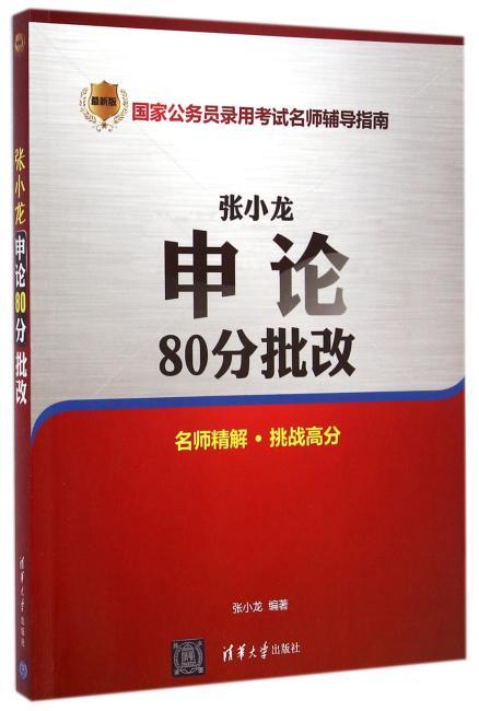 张小龙申论80分批改
