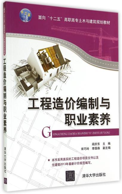 """工程造价编制与职业素养(面向""""十二五""""高职高专土木与建筑规划教材)"""