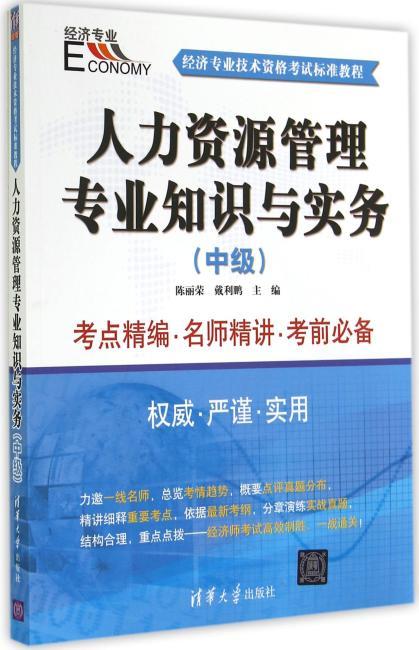 人力资源管理专业知识与实务(中级)(经济专业技术资格考试标准教程)