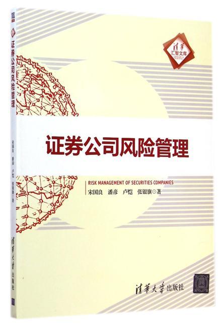 证券公司风险管理(清华汇智文库)