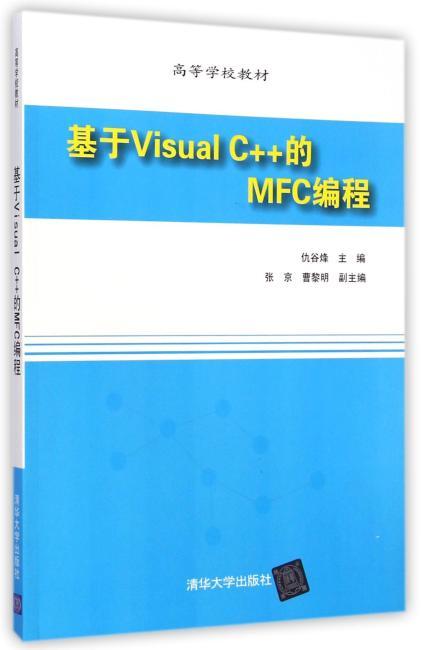 基于Visual C++的MFC编程
