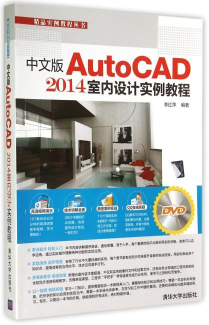 中文版AutoCAD 2014室内设计实例教程(配光盘)(精品实例教程丛书)