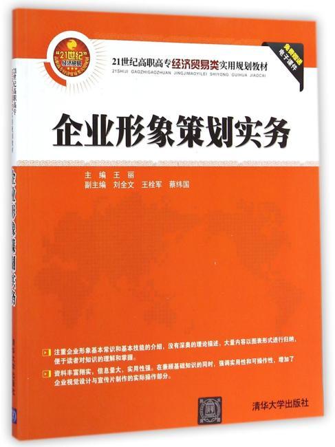 企业形象策划实务(21世纪高职高专经济贸易类实用规划教材)