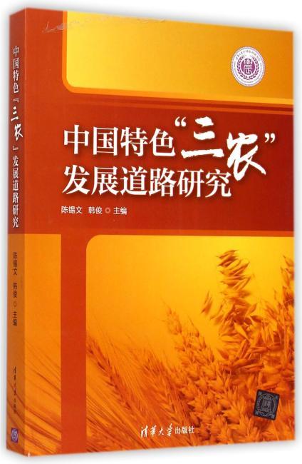 """中国特色""""三农""""发展道路研究"""