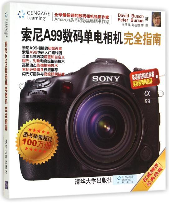 索尼A99数码单电相机完全指南