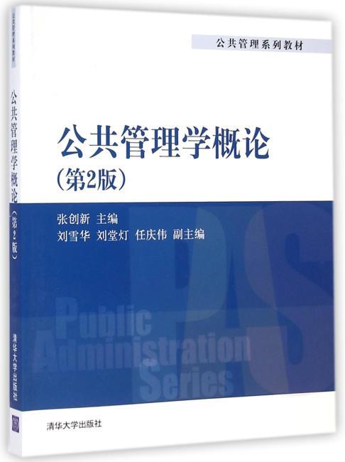 公共管理学概论(第2版)(公共管理系列教材)