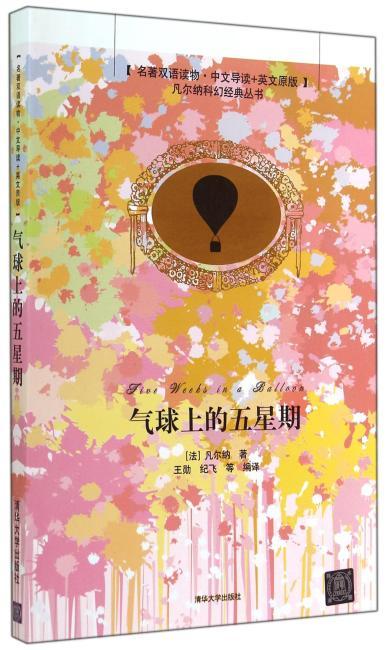 气球上的五星期(名著双语读物·中文导读+英文原版)(凡尔纳科幻经典丛书)