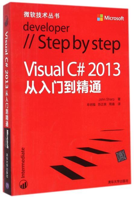 Visual C# 2013从入门到精通(微软技术丛书)