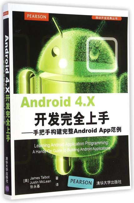 Android 4.X 开发完全上手——手把手构建完整Android App范例(移动开发经典丛书)