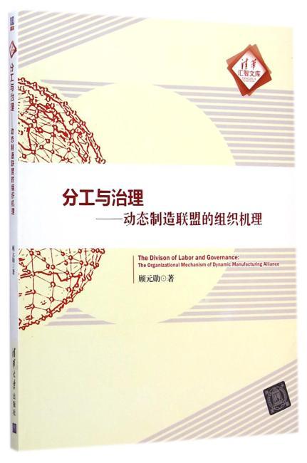 分工与治理:动态制造联盟的组织机理(清华汇智文库)