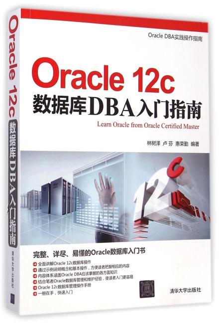 Oracle 12c数据库DBA入门指南