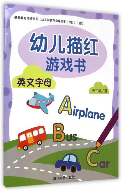 幼儿描红游戏书—英文字母