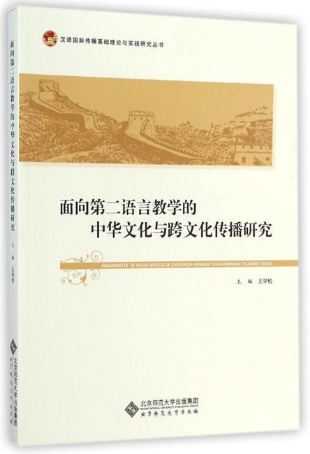 面向第二语言教学的中华文化与跨文化传播研究