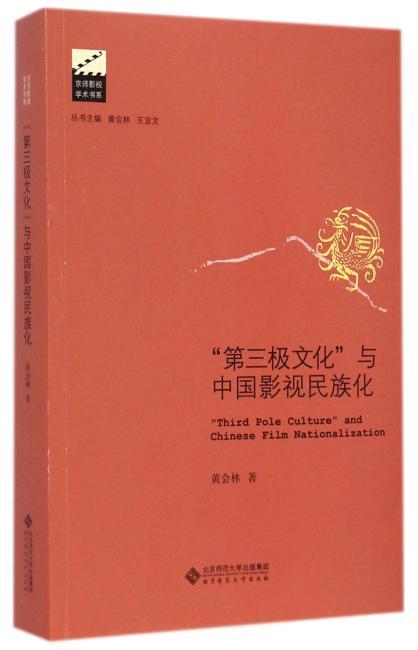 """""""第三极文化""""与中国影视民族化"""