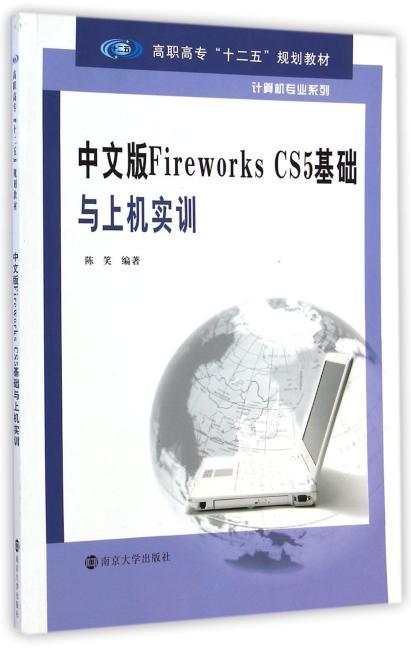 """高职高专""""十二五""""规划教材·计算机专业系列/中文版Fireworks CS5 基础与上机实训"""