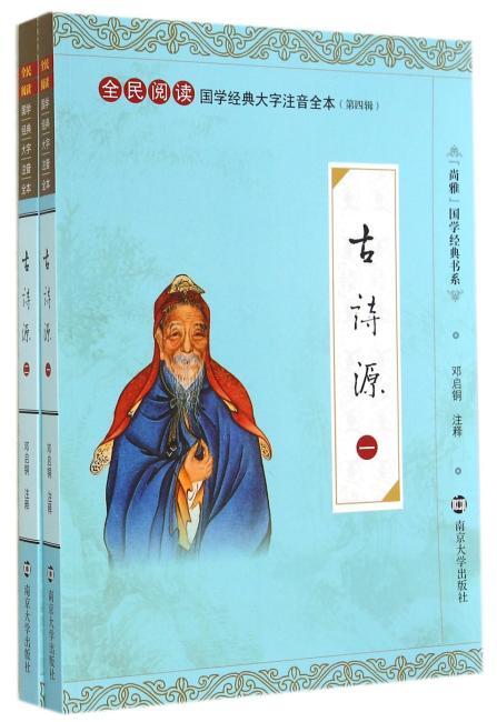 国学经典大字注音全本·第4辑 古诗源(全二册)