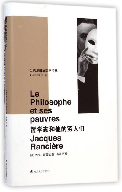 当代激进思想家译丛/张一兵主编:哲学家和他的穷人们