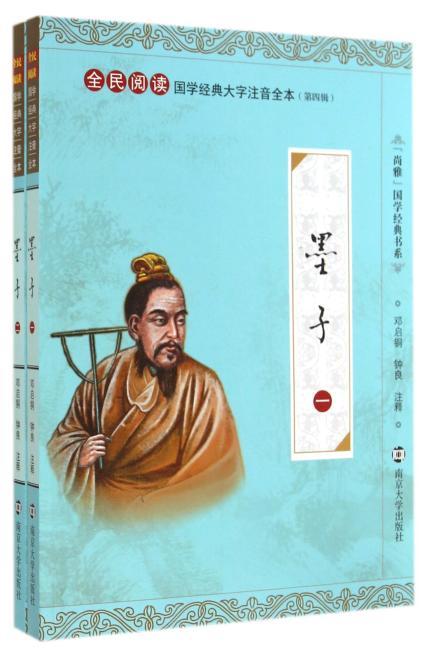国学经典大字注音全本·第4辑 墨子(全二册)
