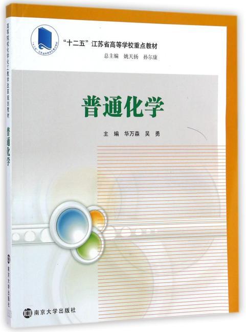 高等院校化学化工教学改革规划教材/普通化学