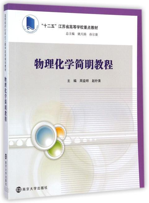 高等院校化学化工教学改革规划教材/物理化学简明教程