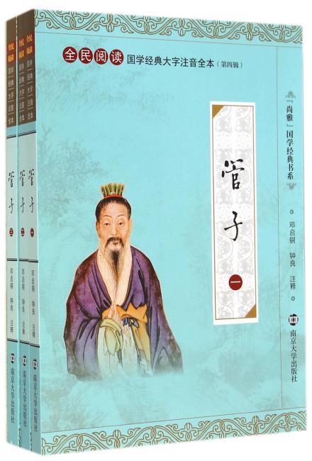 国学经典大字注音全本·第4辑 管子(全三册)