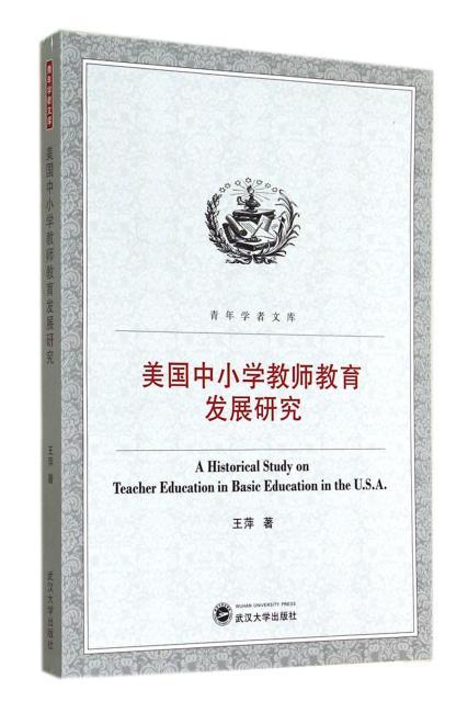美国中小学教师教育发展研究