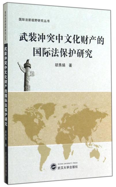 武装冲突中文化财产的国际法保护研究